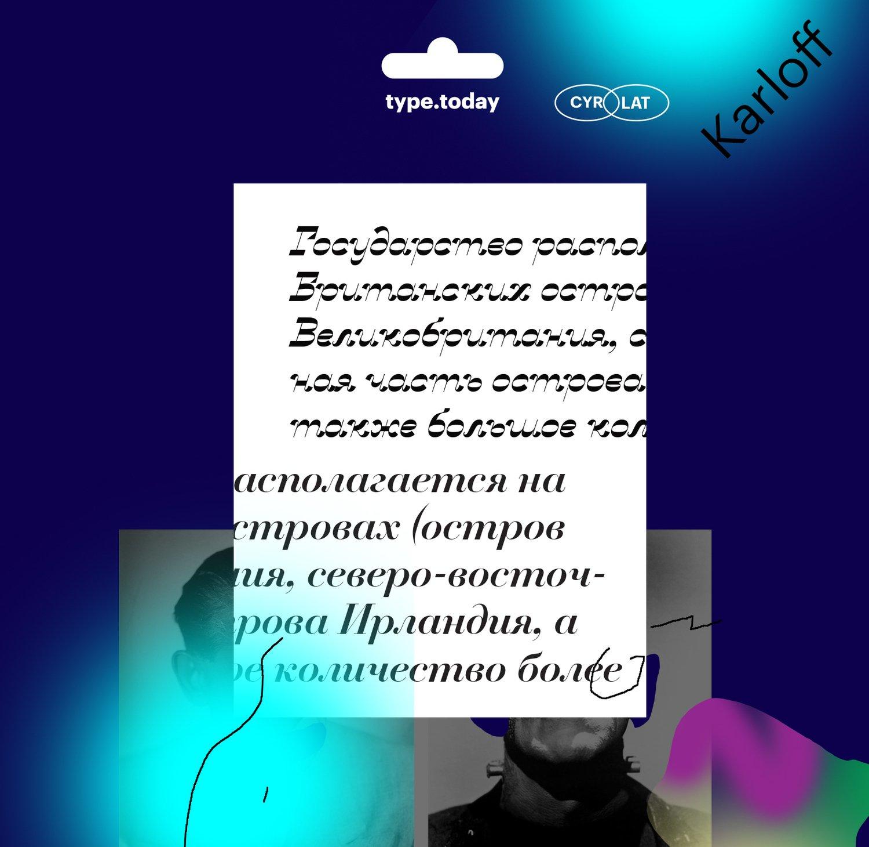 TT_tptq_43_Karloff