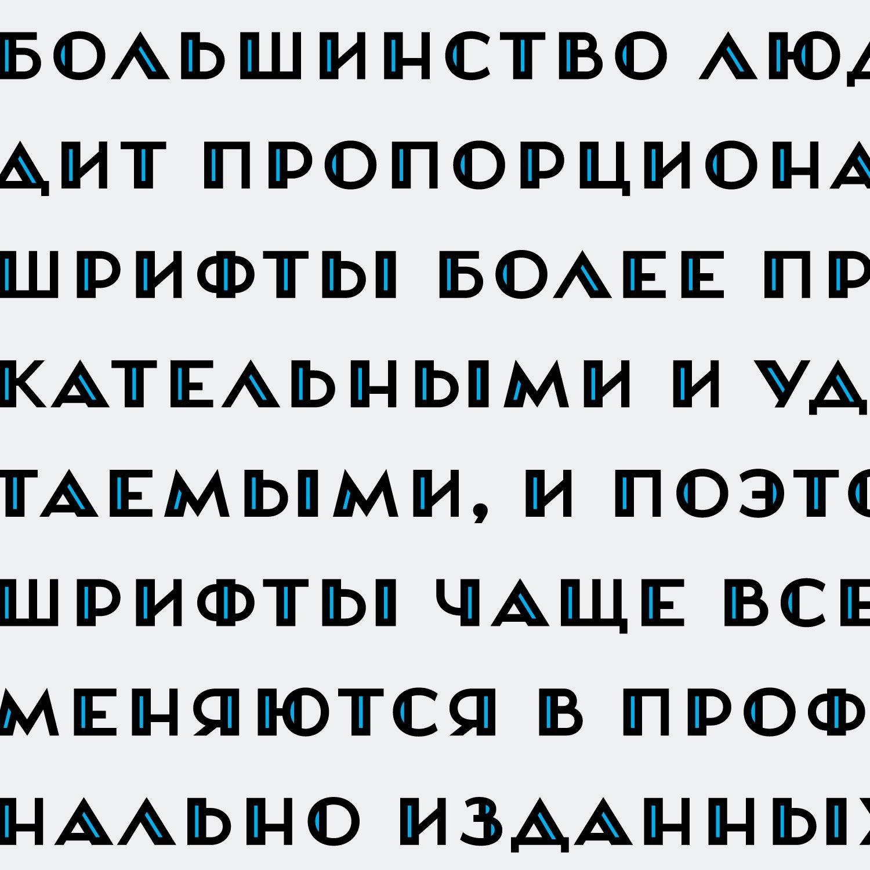 zenith-djr-font-of-the-month_russian