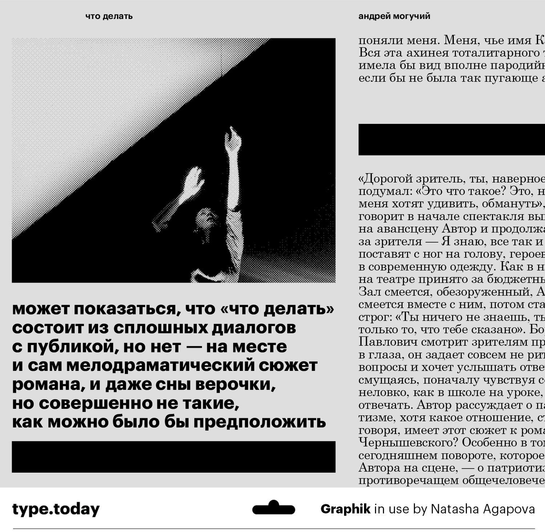 TT_Graphik_AgapovaWeb02