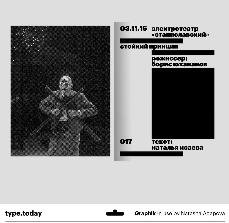 TT_Graphik_AgapovaWeb05