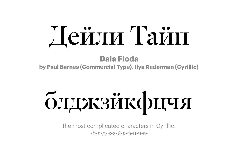Dala-Floda-by-Paul-Barnes,-Ilya-Ruderman-(type.today)