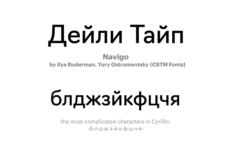 Navigo-by-Ilya-Ruderman,-Yury-Ostromentsky-(type.today)