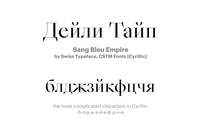 Sang-Bleu-Empire-by-Swiss-Typeface,-CSTM-Fonts-(Cyrillic)