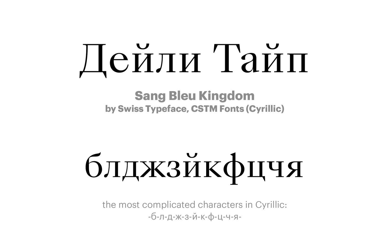 Sang-Bleu-Kingdom-by-Swiss-Typeface,-CSTM-Fonts-(Cyrillic)