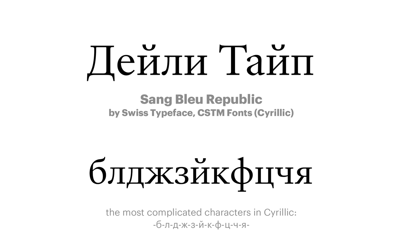 Sang-Bleu-Republic-by-Swiss-Typeface,-CSTM-Fonts-(Cyrillic)