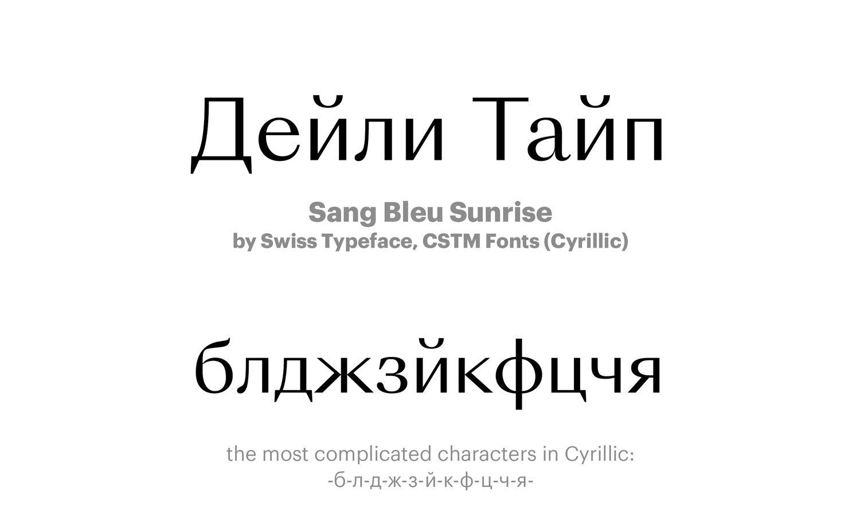Sang-Bleu-Sunrise-by-Swiss-Typeface,-CSTM-Fonts-(Cyrillic)