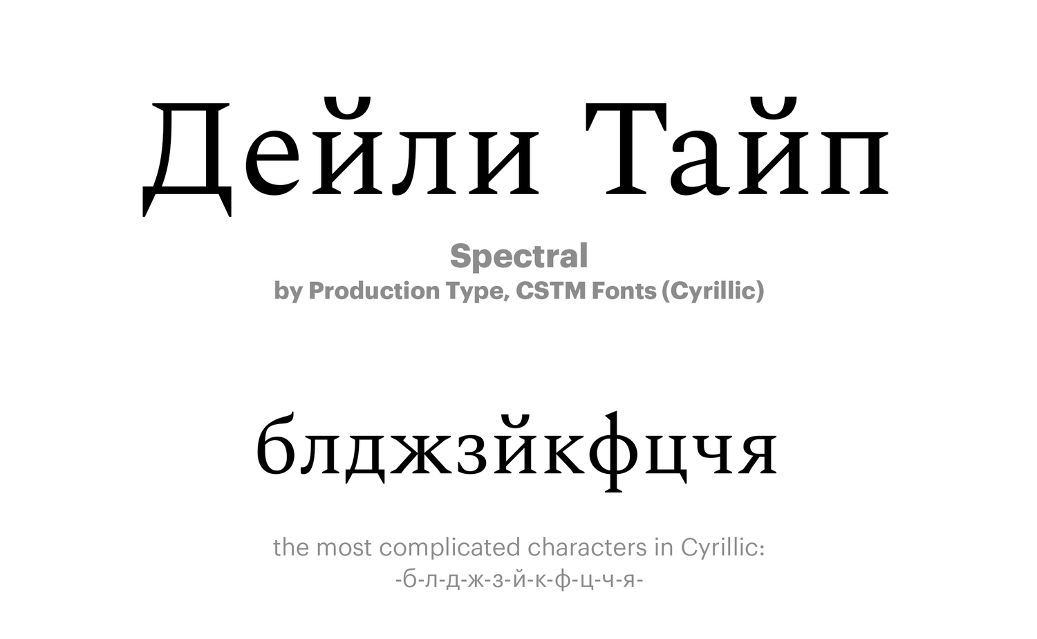 Spectral-by-Production-Type,-CSTM-Fonts-(Cyrillic)