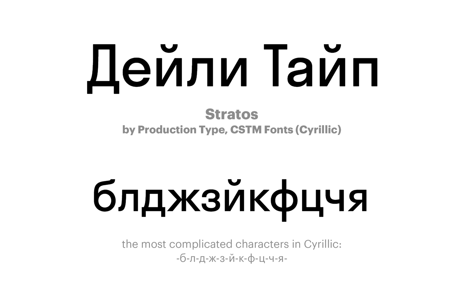 Stratos-by-Production-Type,-CSTM-Fonts-(Cyrillic)