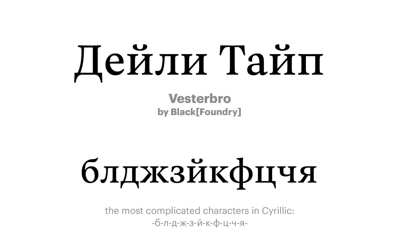 Vesterbro-by-BlackFoundry