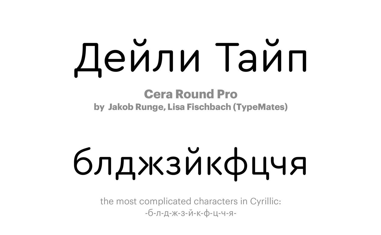 Cera-Round-Pro-by--Jakob-Runge,-Lisa-Fischbach-(TypeMates)