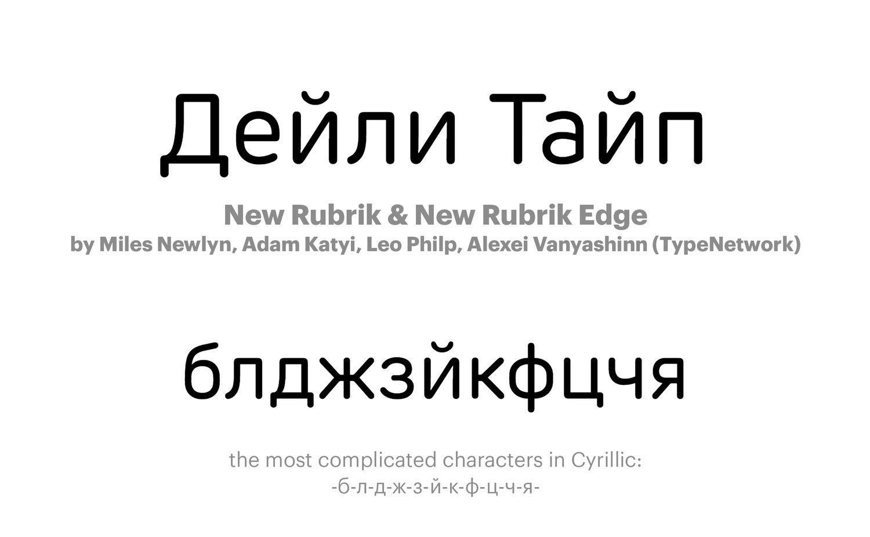 New-Rubrik-&-New-Rubrik