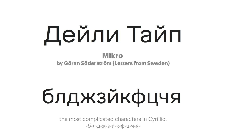 Micro-by-Göran-Söderström-(Letters-from-Sweden)
