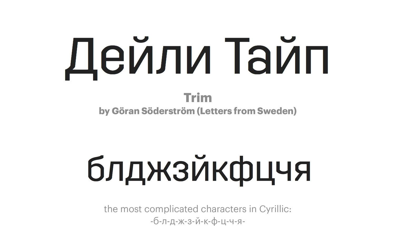 Trim-by-Göran-Söderström-(Letters-from-Sweden)