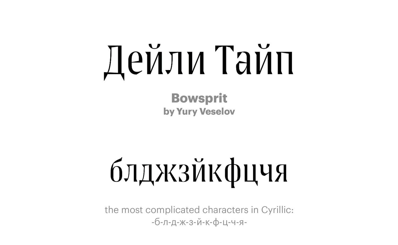 Bowsprit-by-Yury-Veselov
