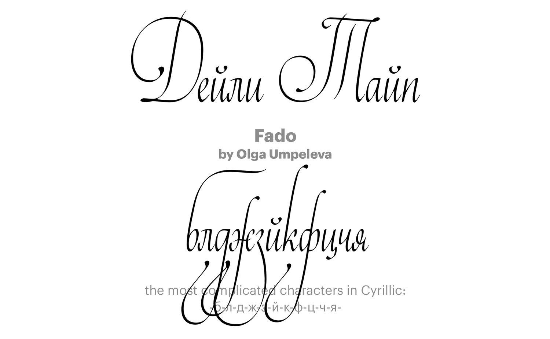 Fado-by-Olga-Umpeleva