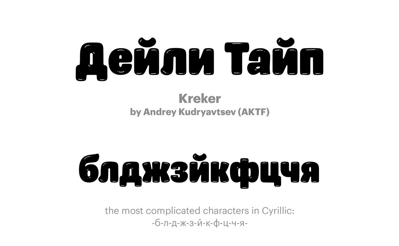 Kreker-by-Andrey-Kudryavtsev-(AKTF)