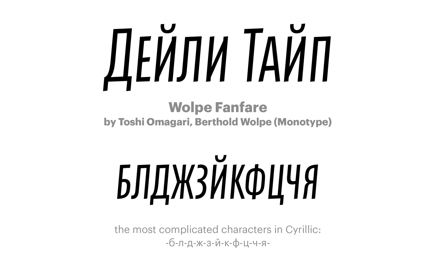 Wolpe-Fanfare-by-Toshi-Omagari,-Berthold-Wolpe-(Monotype)