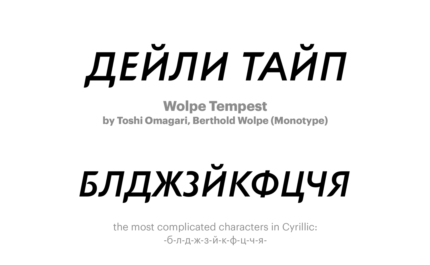 Wolpe-Tempest-by-Toshi-Omagari,-Berthold-Wolpe-(Monotype)