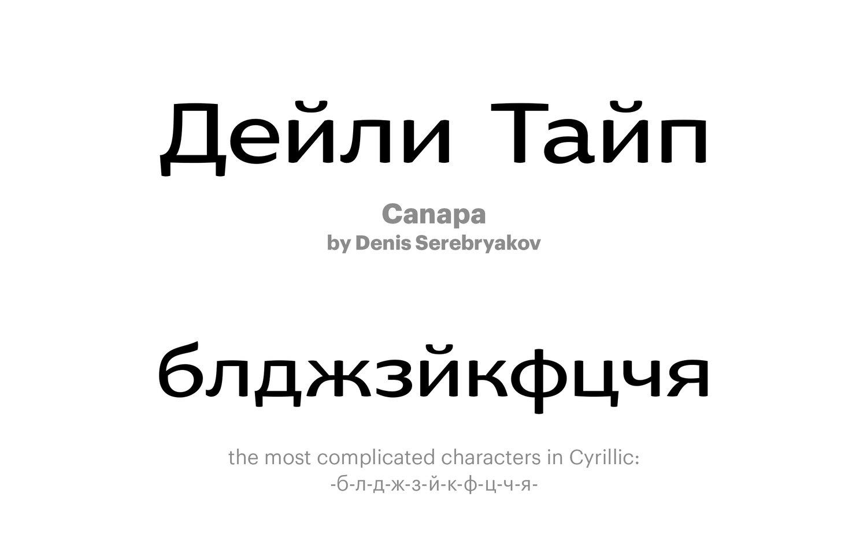 Canapa-by-Denis-Serebryakov