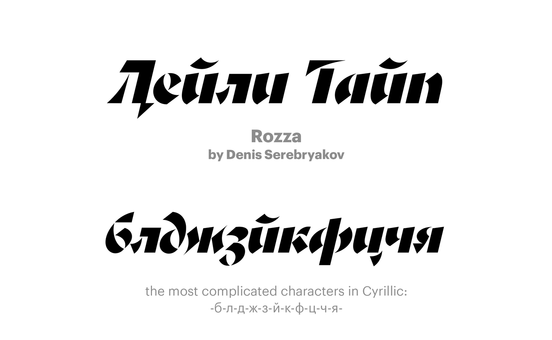 Rozza-by-Denis-Serebryakov