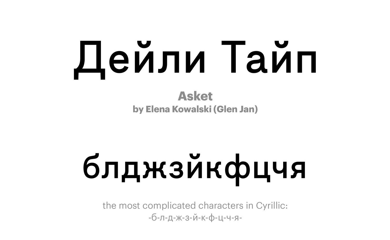 Asket-by-Elena-Kowalski-(Glen-Jan)