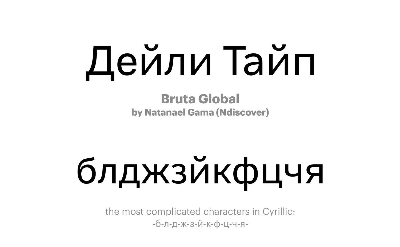 Bruta-Global-by-Natanael-Gama-(Ndiscover)