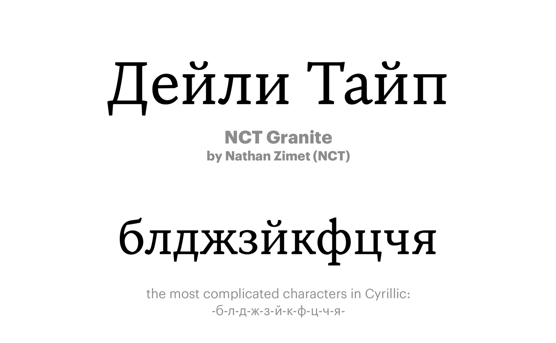 NCT-Granite-by-Nathan-Zimet-(NCT)