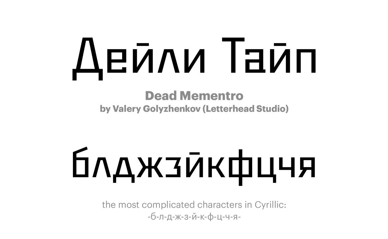 Dead-Mementro-by-Valery-Golyzhenkov-(Letterhead-Studio)