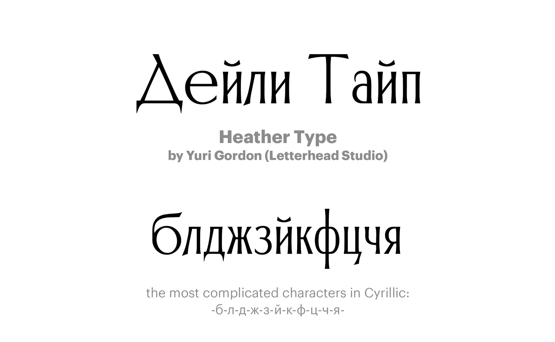 Heather-Type-by-Yuri-Gordon-(Letterhead-Studio)