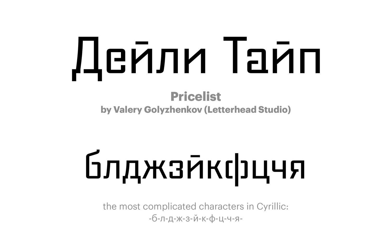 Pricelist-by-Valery-Golyzhenkov-(Letterhead-Studio)