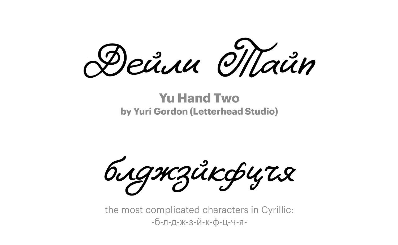 Yu-Hand-Two-by-Yuri-Gordon-(Letterhead-Studio)