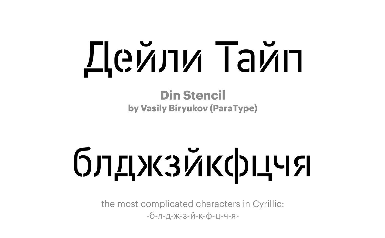 Din-Stencil-by-Vasily-Biryukov-(ParaType)