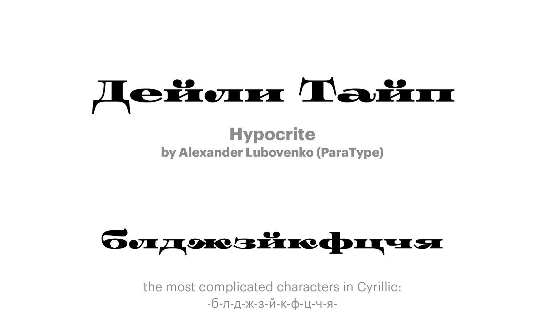 Hypocrite-by-Alexander-Lubovenko-(ParaType)