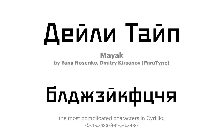 Mayak-by-Yana-Nosenko,-Dmitry-Kirsanov-(ParaType)