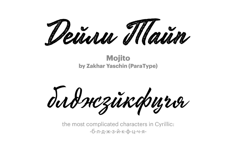 Mojito-by-Zakhar-Yaschin-(ParaType)