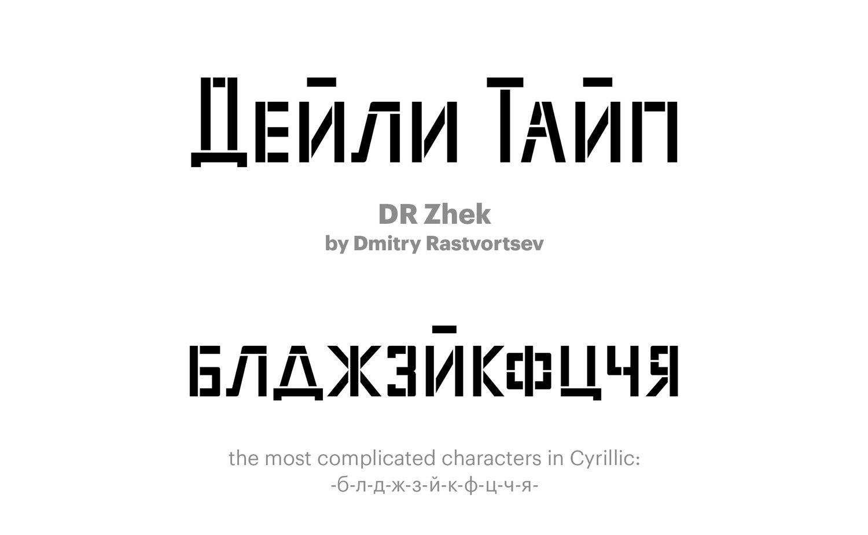 DR-Zhek-by-Dmitry-Rastvortsev