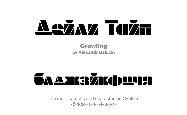 Growling-by-Alexandr-Galuzin