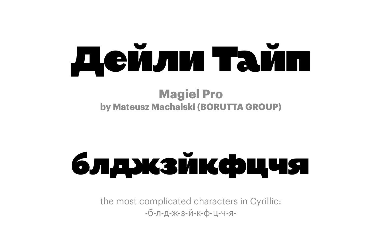 Magiel-Pro-by-Mateusz-Machalski-(BORUTTA-GROUP)