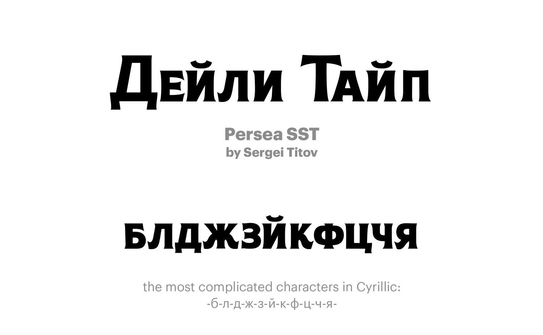 Persea-SST-by-Sergei-Titov