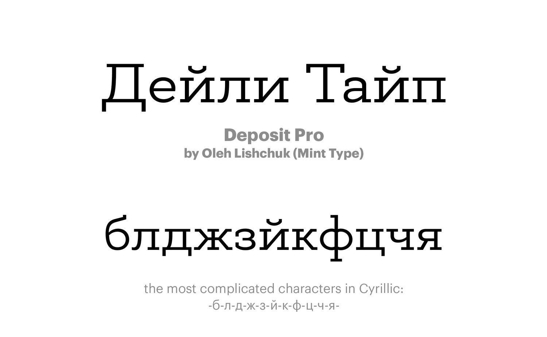 Deposit-Pro-by-Oleh-Lishchuk-(Mint-Type)