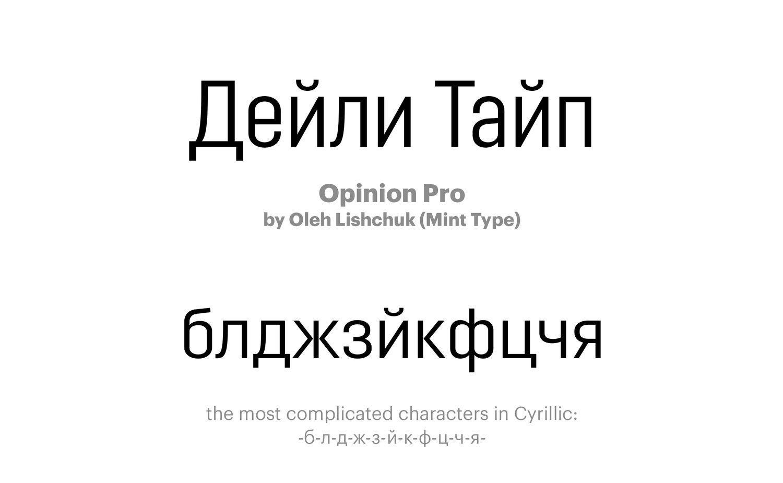 Opinion-Pro-by-Oleh-Lishchuk-(Mint-Type)