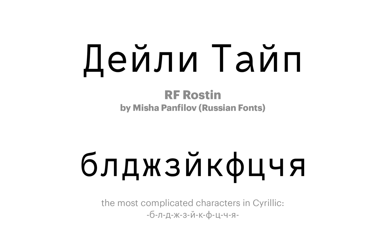 RF-Rostin-by-Misha-Panfilov-(Russian-Fonts)