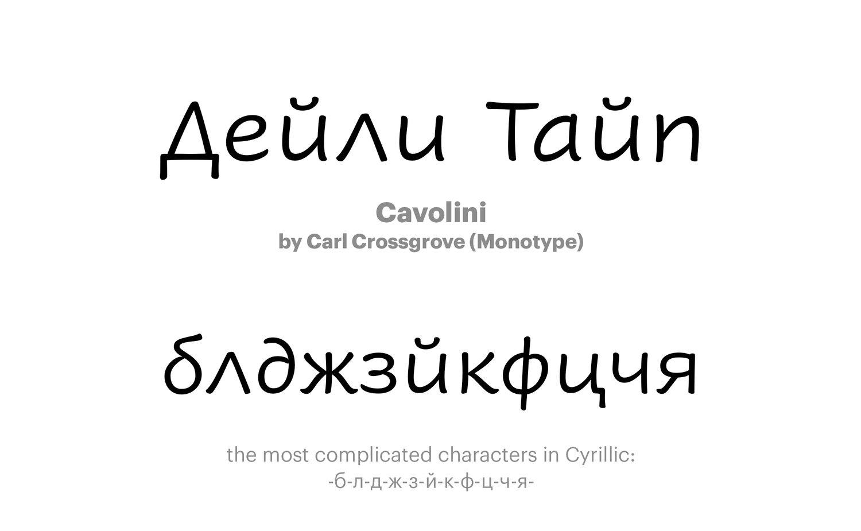 Cavolini-by-Carl-Crossgrove-(Monotype)