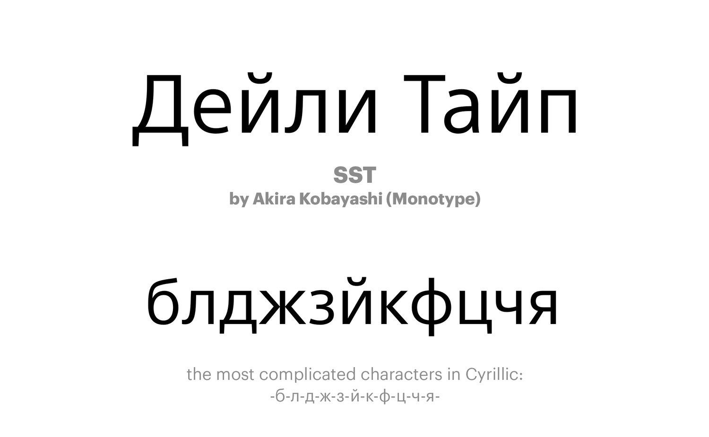 SST-by-Akira-Kobayashi-(Monotype)