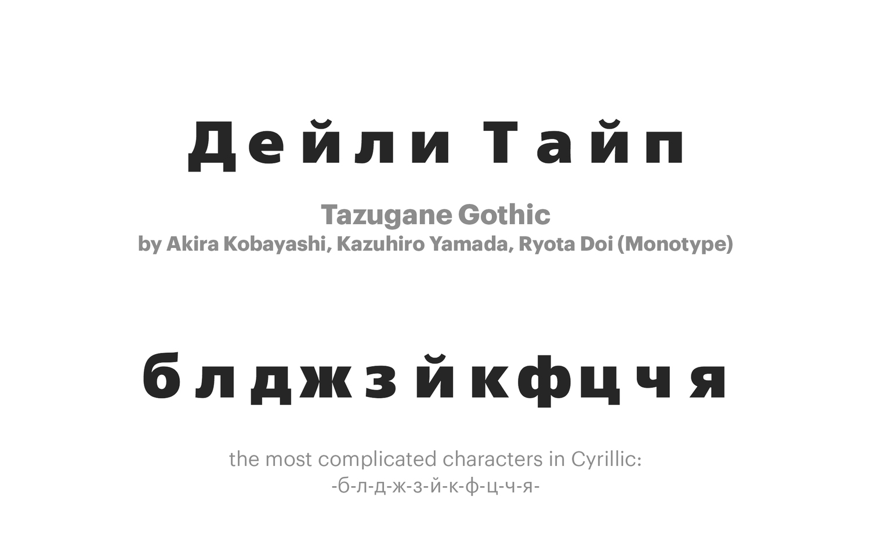 Tazugane-Gothic-by-Akira-Kobayashi,-Kazuhiro-Yamada,-Ryota-Doi-(Monotype)