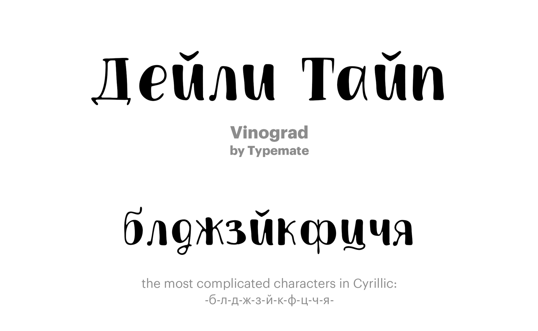 Vinograd-by-Typemate