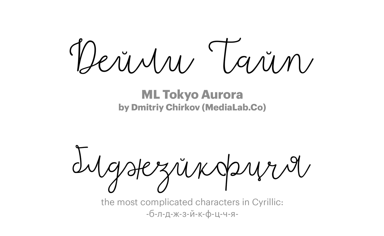 ML-Tokyo-Aurora-by-Dmitriy-Chirkov-(MediaLab.Co)