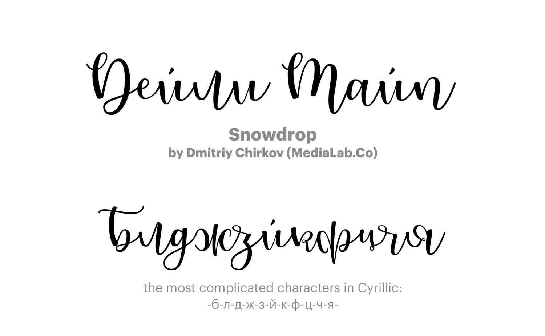 Snowdrop-by-Dmitriy-Chirkov-(MediaLab.Co)