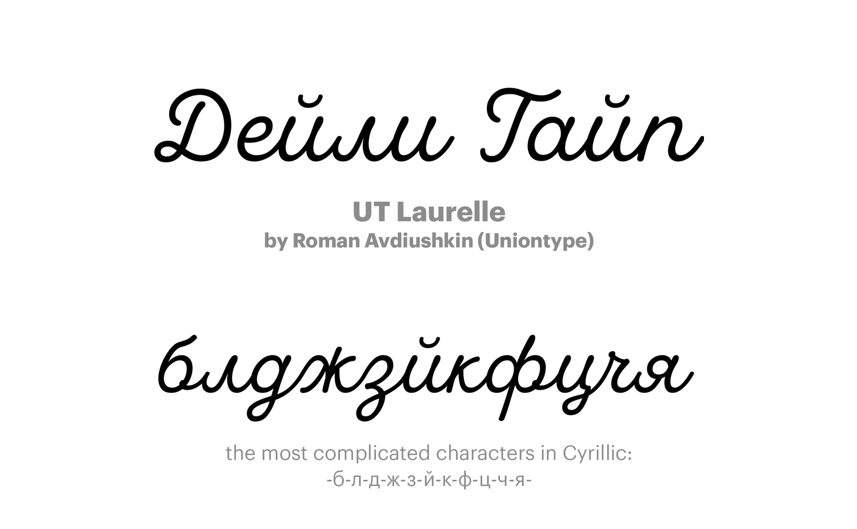 UT-Laurelle-by-Roman-Avdiushkin-(Uniontype)