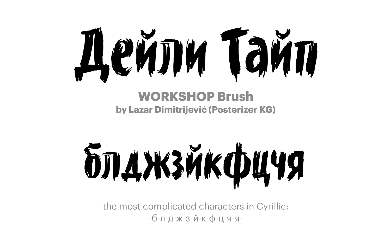 WORKSHOP-Brush-by-Lazar-Dimitrijević-(Posterizer-KG)